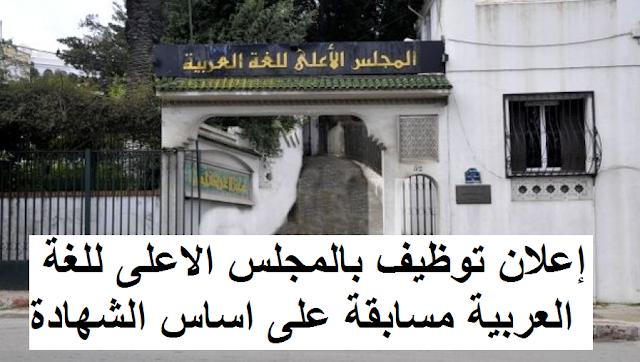 إعلان توظيف بالمجلس الاعلى للغة العربية مسابقة على اساس الشهادة