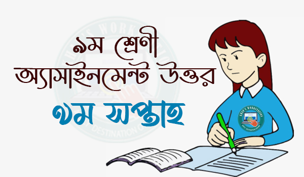 Class 9 Assignment Answer 2021 9th Week