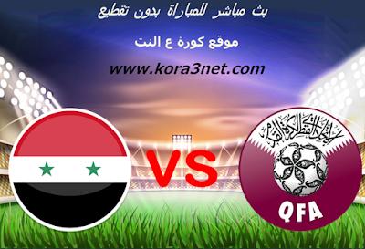 موعد مباراة قطر وسوريا اليوم 09-01-2020 كاس اسيا تحت 23 سنة