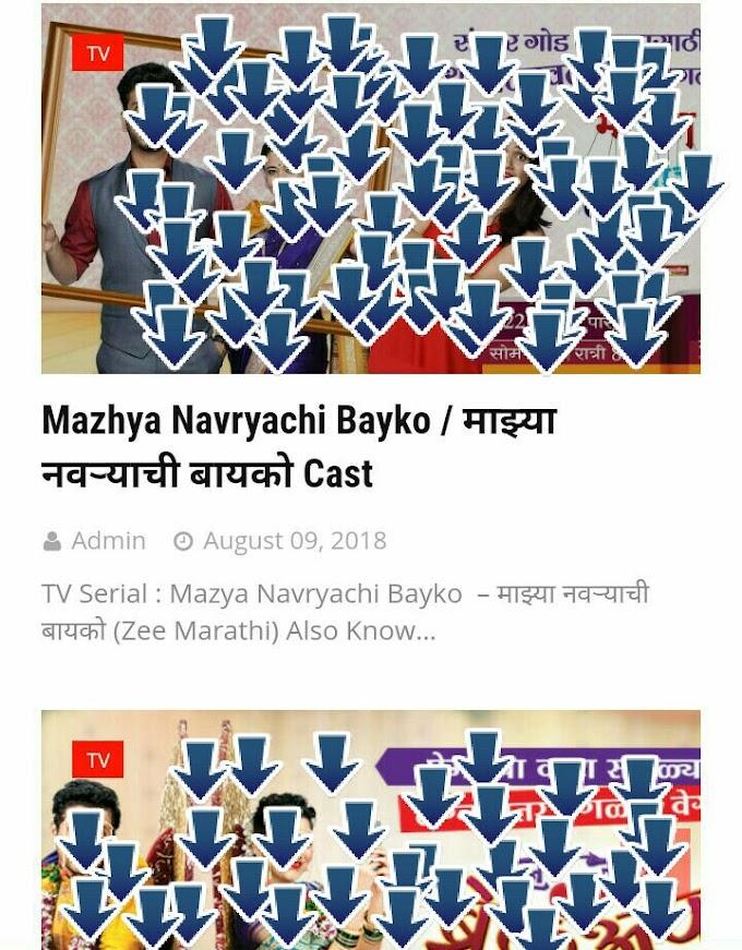 Mazya Navryachi Bayko – Cast