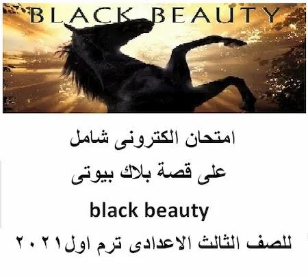 امتحان الكترونى شامل على قصة بلاك بيوتى black beauty للصف الثالث الاعدادى ترم اول2021