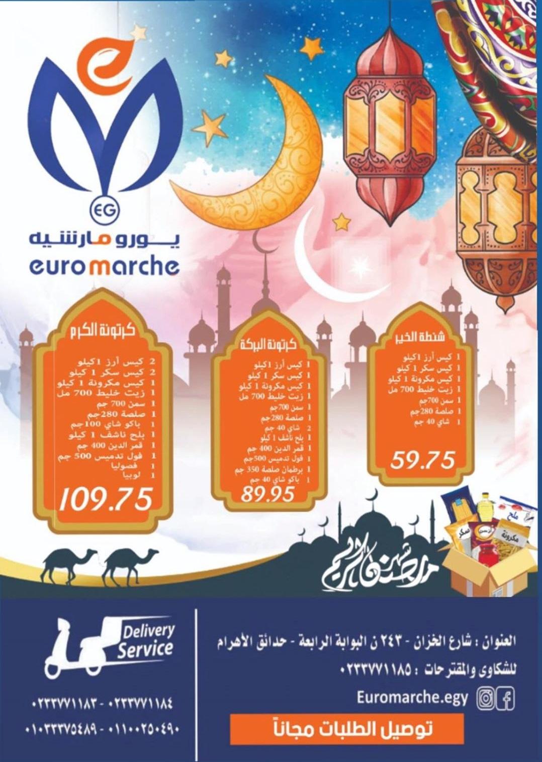 عروض كرتونة رمضان 2020 من يورومارشيه مصر