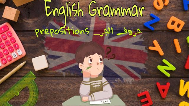 قواعد اللغة الانجليزية للمبتدئين _ حروف الجر