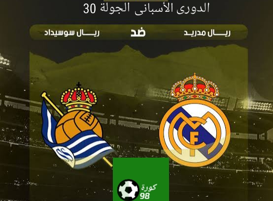 مباراة ريال مدريد وسوسييداد