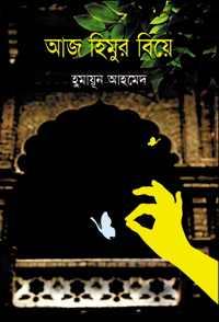 Aaj Himur Biye pdf