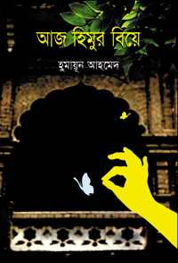 Aaj Himur Biye By Humayun Ahmed - Bengali Books Online Free Reading