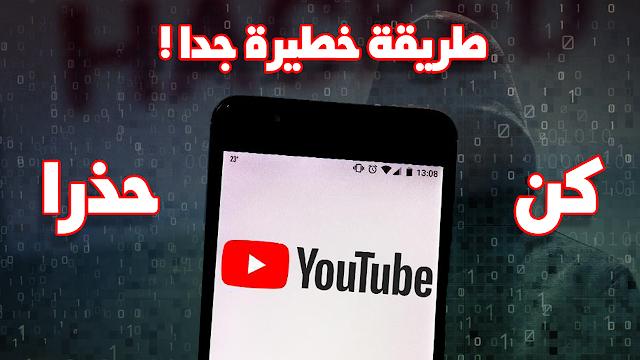 قناتي على اليوتيوب تعرضت لمحاولة السرقة ! طريقة خطيرة وذكية جدا إحذر أن تكون ضحيتها !