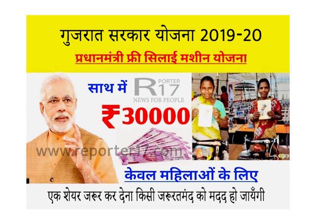 सरकारी योजना 2020
