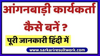 आंगनबाड़ी कार्यकर्ता कैसे बनें ?  Anganwadi Supervisor Kaise Bane In Hindi