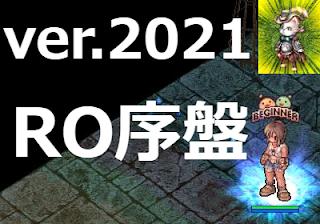 2021年のRO序盤