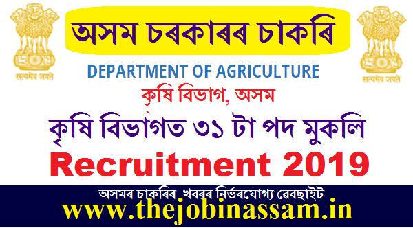 Department of Agriculture, Assam Recruitment 2019