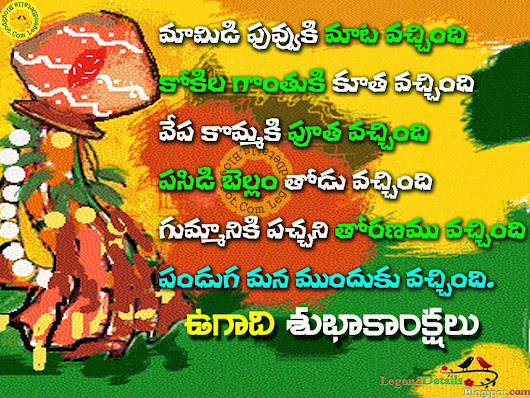 Ugadi wishes in telugu greetings wallpapers sms telugu quotes ugadi wishes in telugu greetings wallpapers sms telugu quotes wishes m4hsunfo