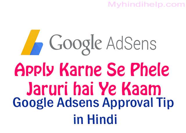 Google Adsense Apply Karne Se Phele Jaruri Hai Ye Kaam | Adsense Approval Tips