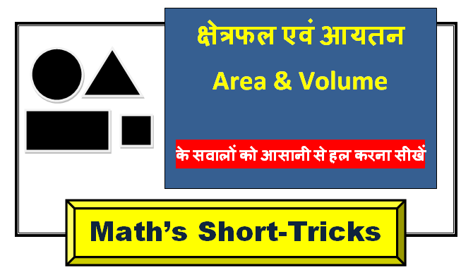 How To Solve | The Math's Questions Of | Area & Volume | Math's Short-Tricks