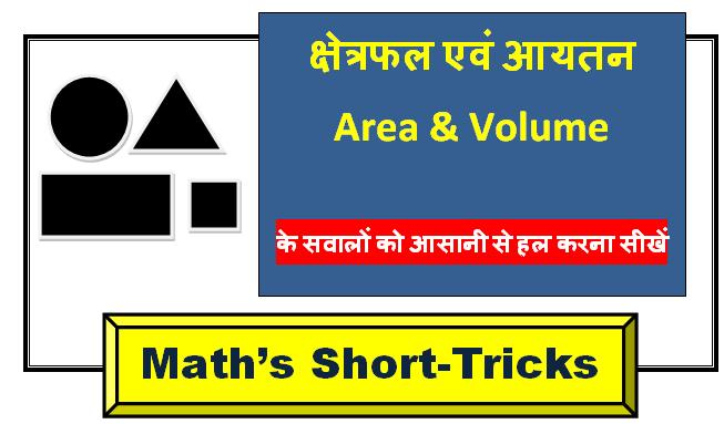 How To Solve Area & Volume Related Problems | क्षेत्रफल एवं आयतन सबंधी सवालों को आसानी से कैसे हल करें?