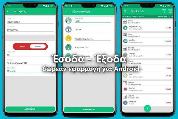 «Έσοδα Έξοδα» - Η δωρεάν εφαρμογή για Android συσκευές που βοηθάει στα οικονομικά μας