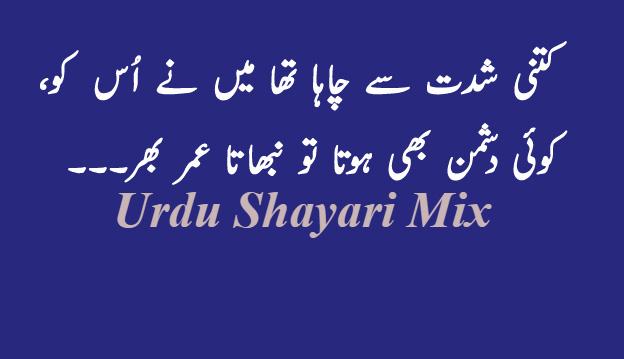 Bewafa Bewafa shayari Bewafa poetry
