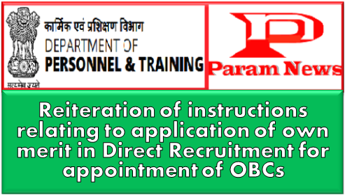 instructions-relating-to-application-of-own-merit-in-recruitment-for-appointment-of-OBCs