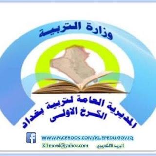 اعلان الاسماء النهائية للفائزين بالتعيينات على ملاك مديرية تربية بغداد الكرخ الأولى والثانية؟؟