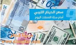 اسعار صرف العملات السبت 09-10-2021م
