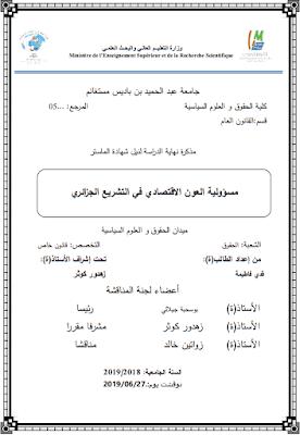 مذكرة ماستر: مسؤولية العون الاقتصادي في التشريع الجزائري PDF