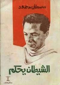 تحميل كتاب الشيطان يحكم pdf د.مصطفى محمود