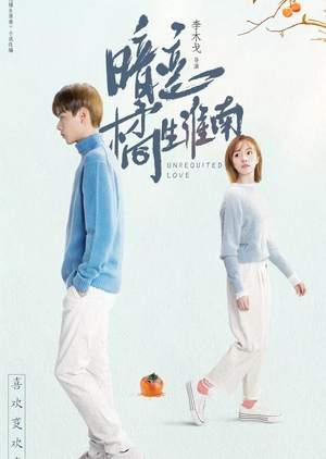 Unrequited Love 2020, An Lian Ju Sheng Huai Nan, Synopsis, Cast