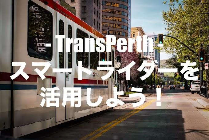 スマートライダーを使おう!知っているようで知らないTransPerth!