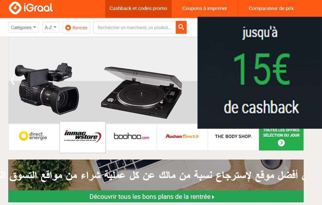 68013767841b1 أفضل موقع لإسترجاع نسبة من مالك عن كل عملية شراء من مواقع التسوق العالمية - موقع  عرب شوبينج