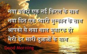 Sunrise good morning Pics Wallpaper for Whatsapp