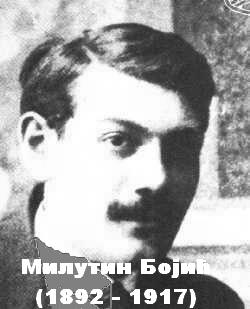 Милутин Бојић | ВРАНЕ