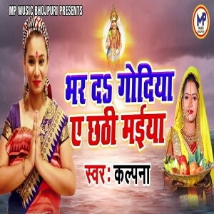 Bhar Da Godiya Ae Chhathi Maiya (Kalpana) chhath song mp3 download