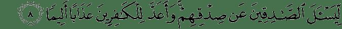 Surat Al Ahzab Ayat 8