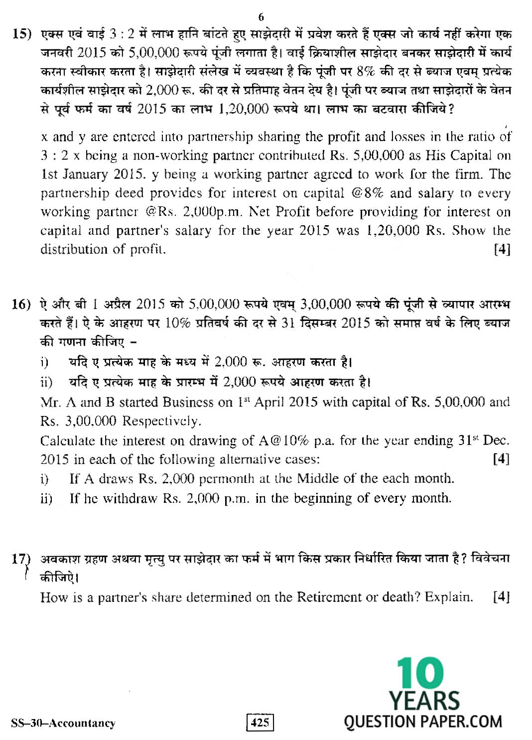 rbse class 12th 2016 Accounts question paper