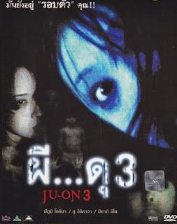 Ju-on 3 ผี…ดุ 3