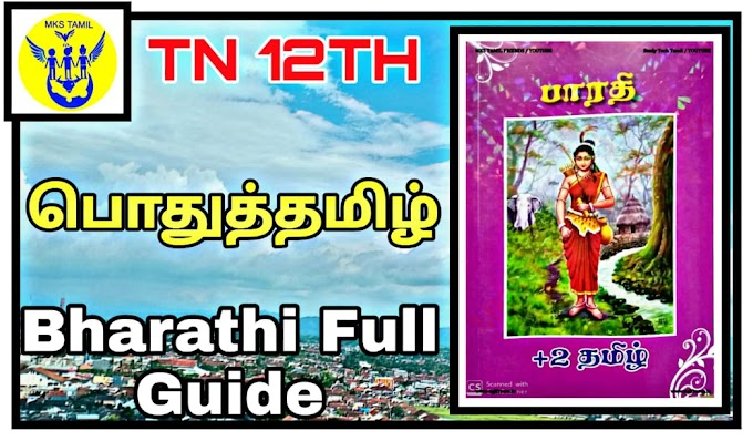 12th Tamil Full Guide - Bharathi Tamil guide  PDF Free Download  , 12th Tamil  bharathi guide pdf Free Download