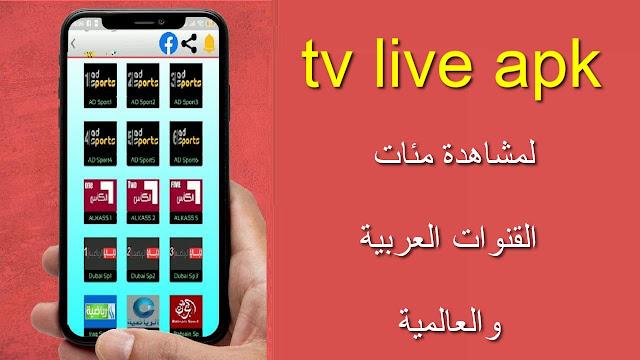 تنزيل تطبيق tv live apk لمشاهدة المئات من القنوات العربية والعالمية مجانا