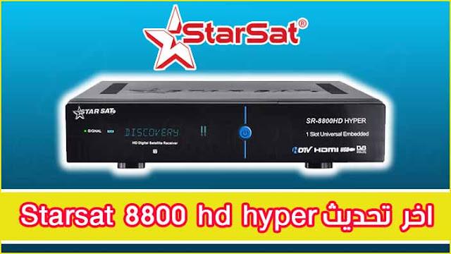 اخر تحديث جهاز Starsat 8800 hd hyper اصدار 2.59