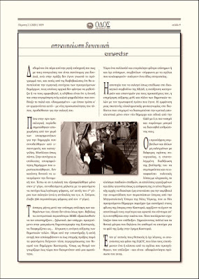 ODOS | efimerida tis Kastorias | Prosopa 2019