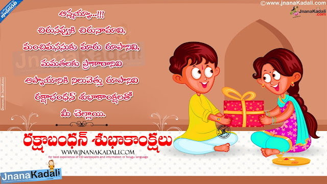 Telugu Rakshabandhan Greetings, Happy rakshabandhan quotes hd wallpapers, whatsapp sharing best relugu rakshabandhan wallpapers