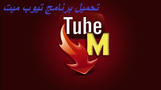 تحميل برنامج TubeMate Downloader للكمبيوتر