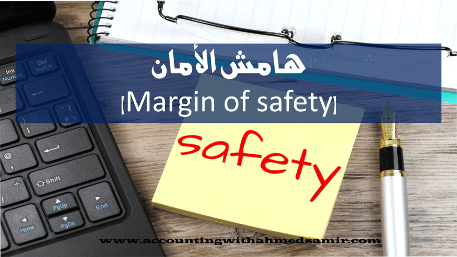 margen of safety