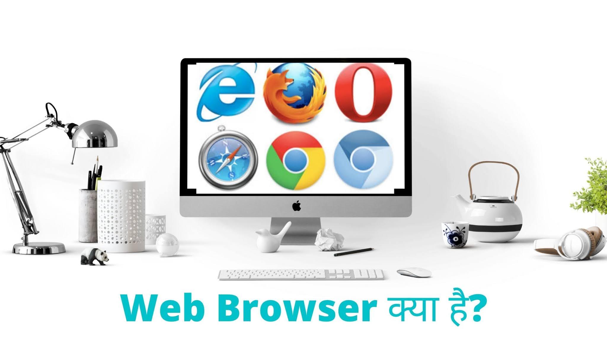 Web Browser क्या है