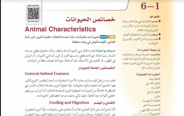 حل درس خصائص الحيوانات للصف الاول ثانوي