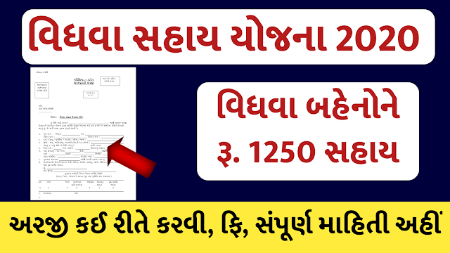Vidhva Sahay Yojana 2021 | Application Form | Document List 2020