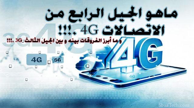 الفرق بين 3G و ال 4G