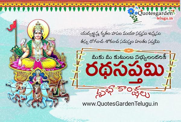 happy-ratha-saptami-2021-wishes-images-in-Telugu