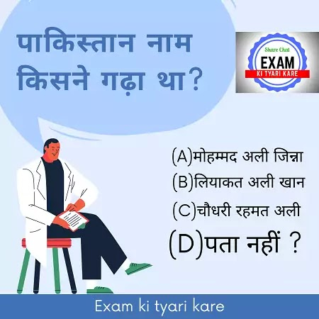 Gk Questions in Hindi Part-3