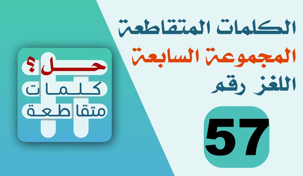 حل وصلة الكلمات المتقاطعة المجموعة السابعة اللغز رقم 57 حل