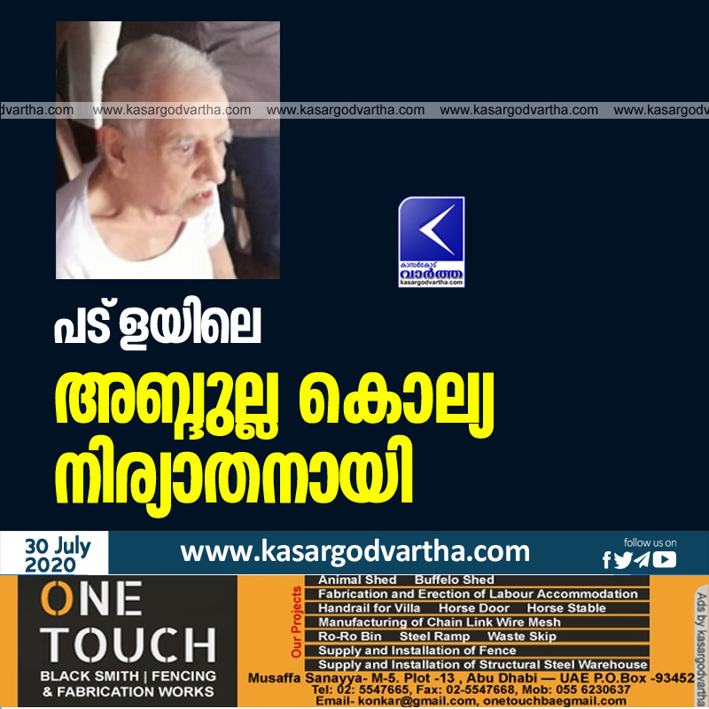 Kerala, News, Obituary, patla abdulla kollya passed away
